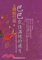 上師的行誼:巴巴在佳滿坡的歲月(上)