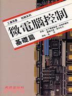微電腦控制(基礎篇)