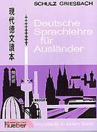 現代德文讀本簡明版