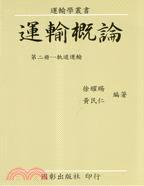 運輸概論-第二冊:軌道運輸