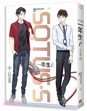 SOTUS S 一年生02:心的選擇(下)(簡體版)