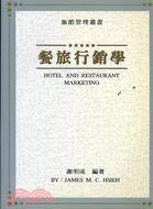 餐旅行銷學