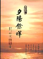 夕陽餘暉-馨園叢書
