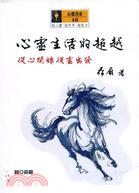 心靈生活的超越-靈書10