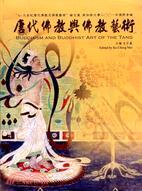 """唐代佛教與佛教藝術:""""七-九世紀唐代佛教及佛教藝術""""論文集 新加坡大學二00一年國際會議"""