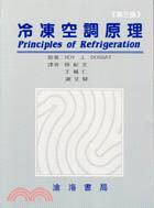 冷凍空調原理(第三版)