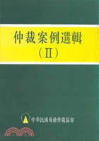 仲裁案例選輯(II)