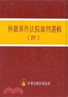 仲裁事件法院裁判選輯(IV)