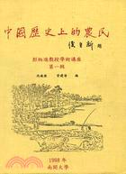 中國歷史上的農民