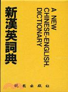 新漢英詞典