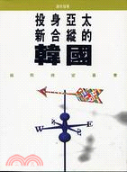 投身亞太新合縱的韓國-國際瞭望叢書