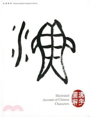 漢字圖解(中英對照)