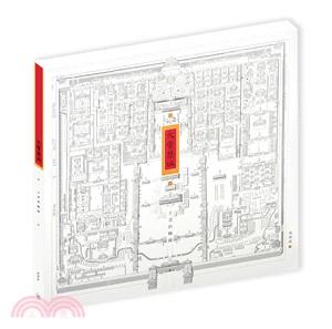 大紫禁城:王者的軸線