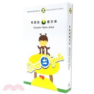 中國好東西故事系列1:有朋自遠方來(全套三冊,中英對照)