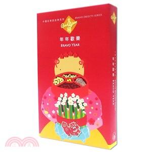 中國好東西故事系列2:年年歡樂(全套三冊,中英對照)