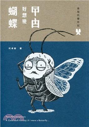 後現代變形記:曱甴好想變蝴蝶