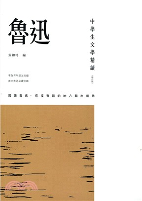 中學生文學精讀.魯迅(修訂版)