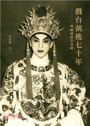戲台前後七十年:粵劇班政李奇峰