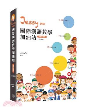 Jessy老師國際漢語教學加油站(教學策略篇)