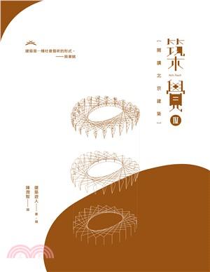 築覺 IV:閱讀北京建築