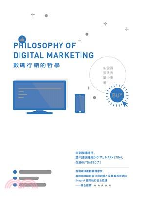 數碼行銷的哲學