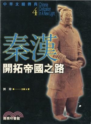 秦漢:開拓帝國之路-中華文明傳真4