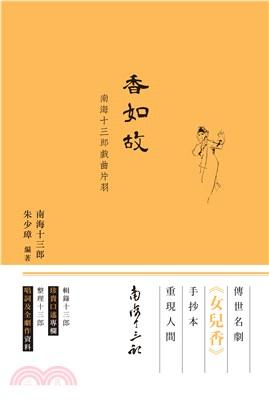 香如故:南海十三郎戲曲片羽