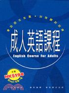 成人英語課程(全套4冊)