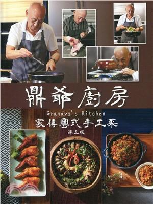鼎爺廚房:家傳粵式手工菜(第五版)(中英對照)