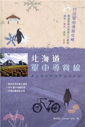 北海道單車導賞線