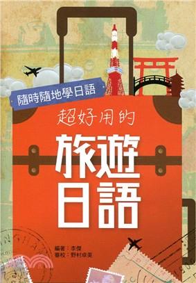 超好用的旅遊日語
