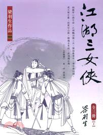 江湖三女俠(全三冊)
