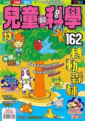 兒童的科學162:轉動森林(一般版)
