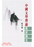 中國文學理論批評簡史