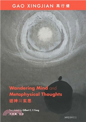 遊神與玄思 Wandering Mind and Metaphysical Thoughts(中英對照)