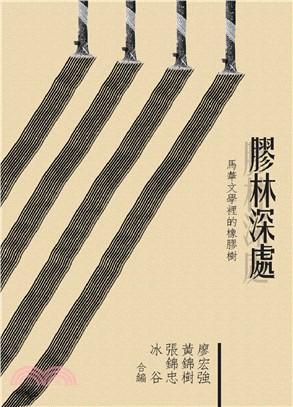 膠林深處:馬華文學裡的橡膠樹