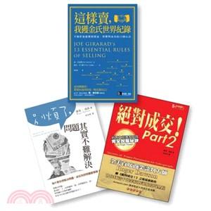 銷售大師╳談判大師聯手給你滿滿的-業務力:雙大師套書(共三冊)