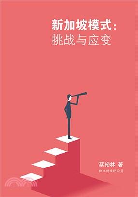 新加坡模式:挑戰與應變〈簡體書〉