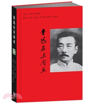 魯迅在東南亞〈簡體書〉