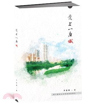 愛上一座城〈簡體書〉