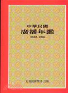 中華民國廣播年鑑