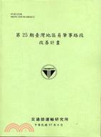 第25期臺灣地區易肇事路段改善計畫