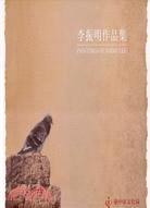 李振明作品集