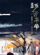 2009詩酒年華:姜一涵書畫集