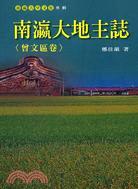 南瀛大地主誌:曾文區卷