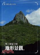 墾丁國家公園地形景觀