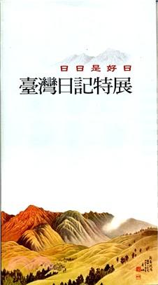 日日是好日:臺灣日記特展手冊