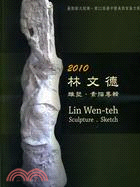 2010林文德雕塑.素描專輯