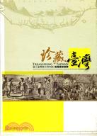 珍藏臺灣:國立臺灣歷史博物館館藏選要圖錄