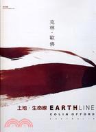 創作論壇Earthline-土地.生命線:克林.歐佛